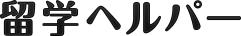 留学ヘルパー ロゴ