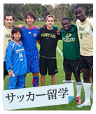 サッカー留学